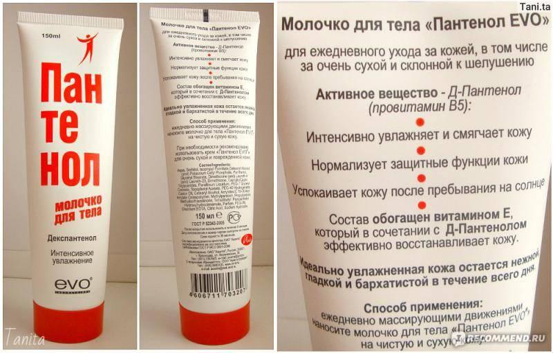 Пантенол крем можно ли мазать лицо
