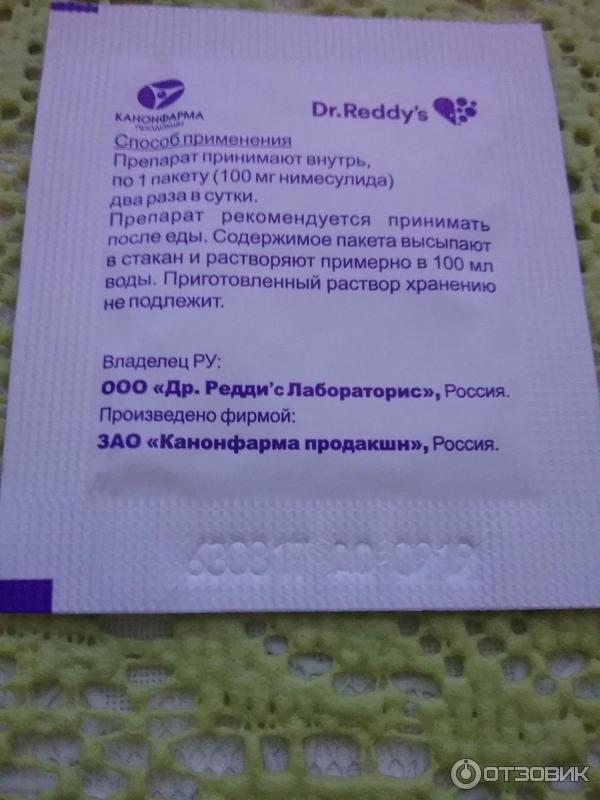 Инструкция по применению таблеток найз от зубной боли