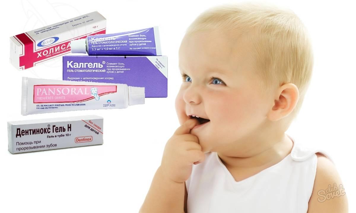 Мази и капли для десен при прорезывании зубов у детей