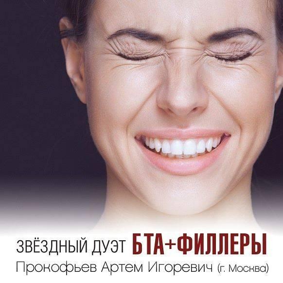 Препараты ботулотоксина в эстетической медицине. часть 1.