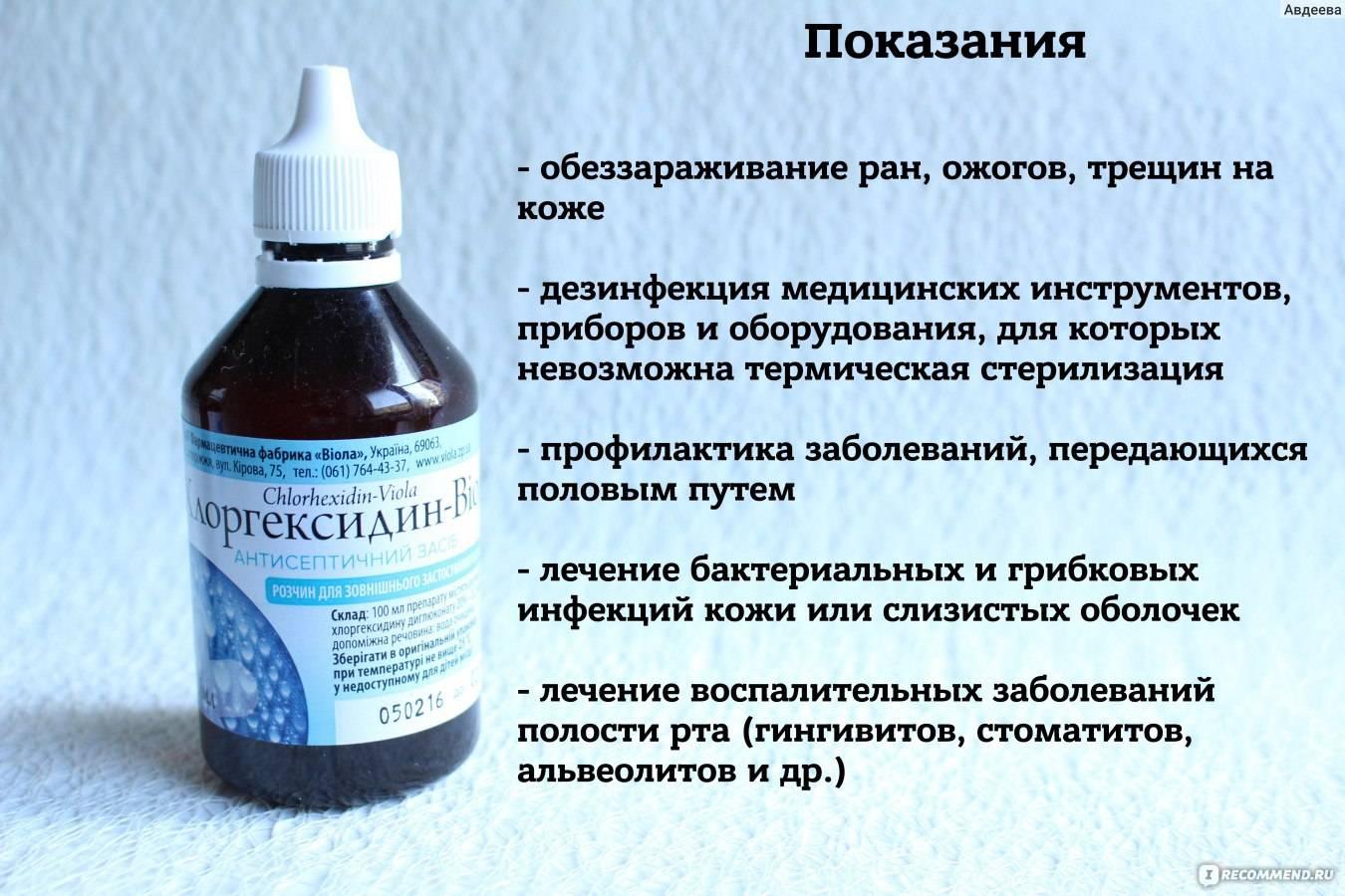 Спринцевание хлоргексидином: показания, противопоказания и особенности проведения