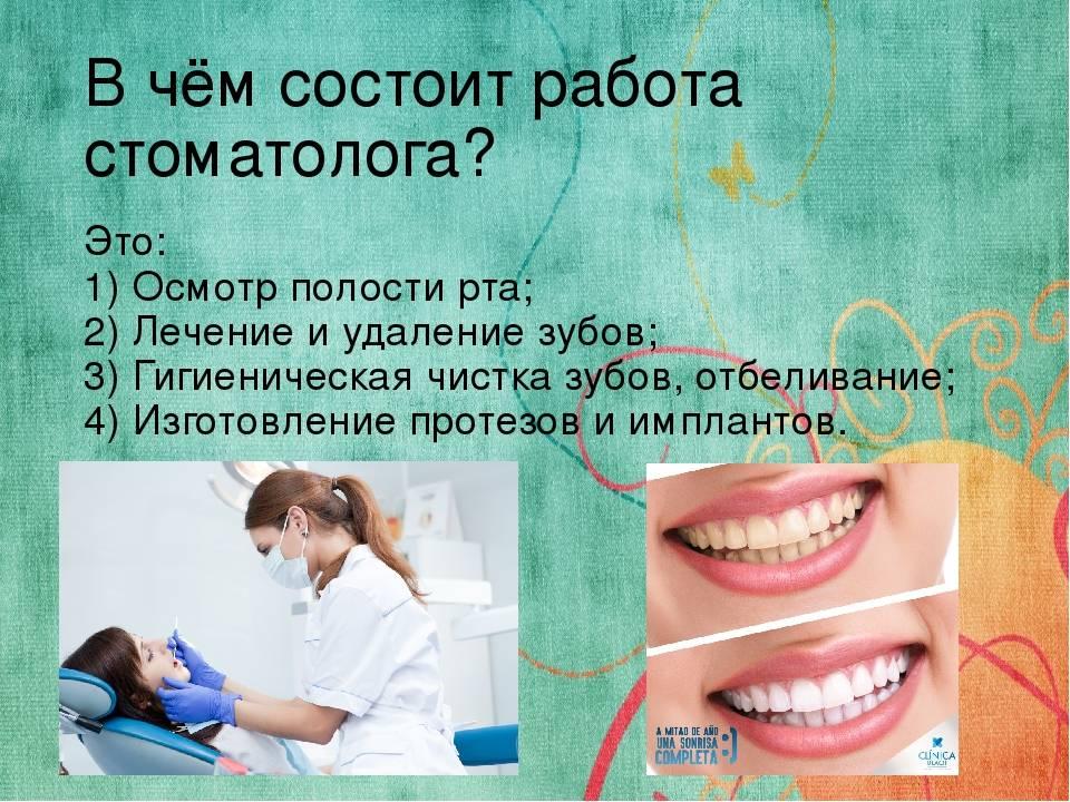 Чем отличается стоматолог терапевт от стоматолога хирурга