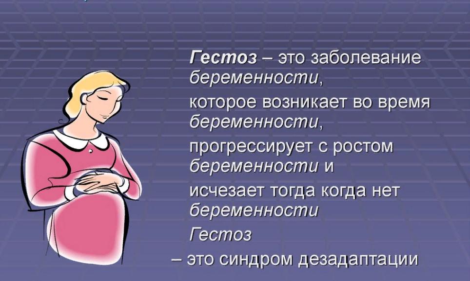 Поздний токсикоз при беременности: симптомы, причины, последствия, профилактика, методы лечения.