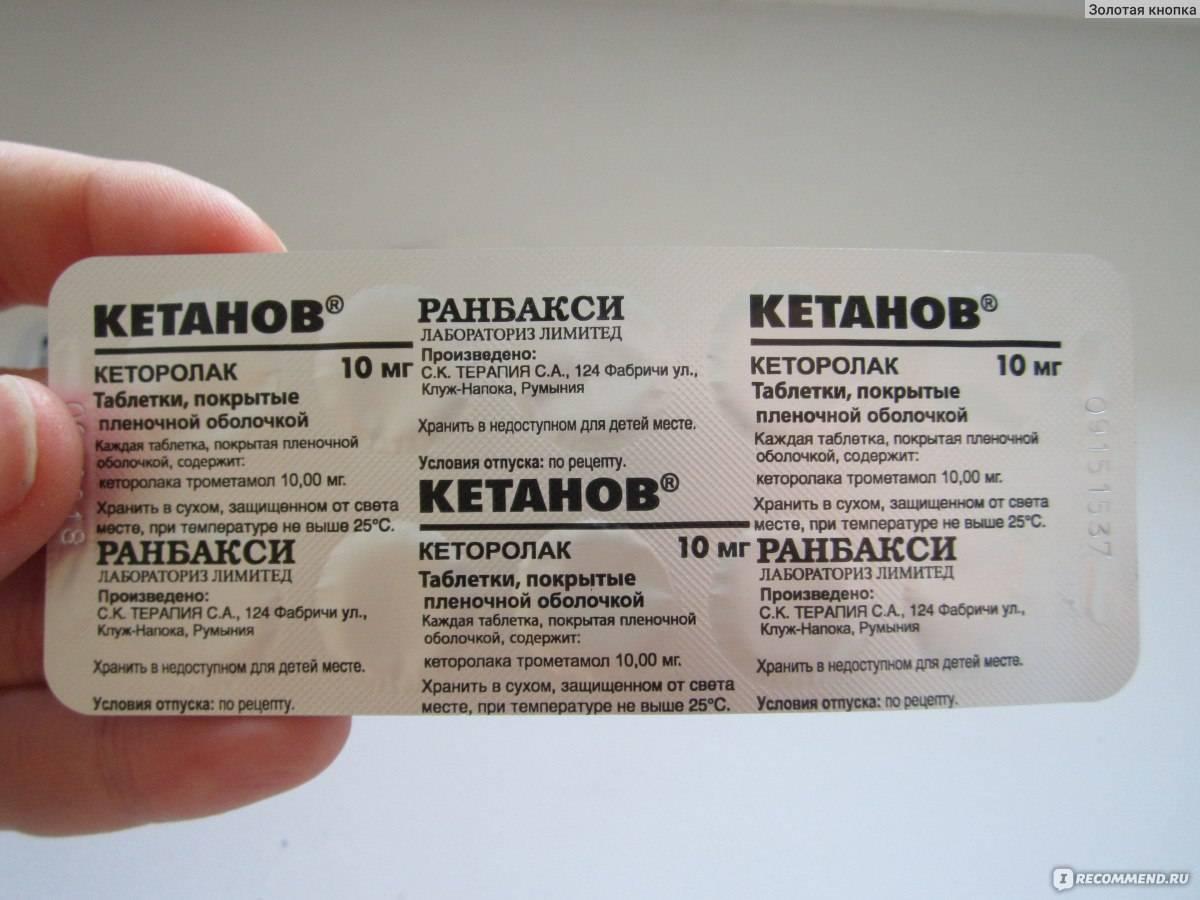 Кетанов: от чего помогают таблетки, уколы, инструкция по применению