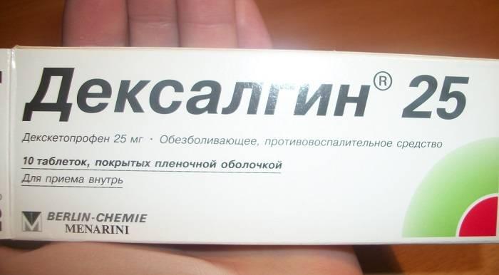 Лучшие обезболивающие средства