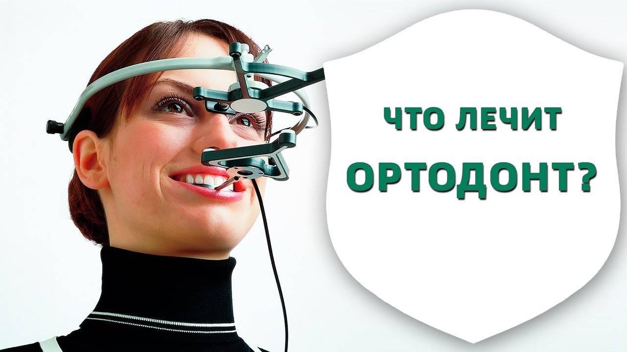 Стоматолог, ортопед или ортодонт: какой специалист вам нужен? чем ортодонт отличается от стоматолога