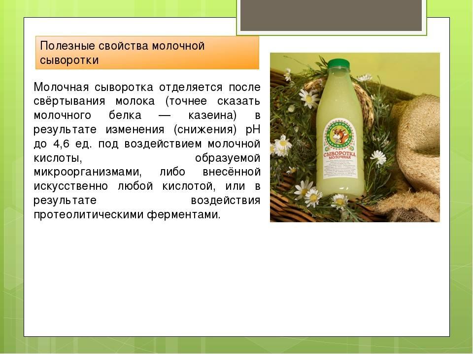 Молочная сыворотка для красоты и здоровья кожи лица