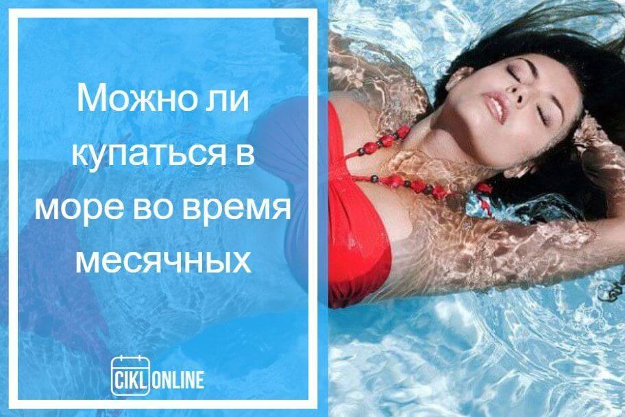 Почему нельзя купаться во время месячных: правила купания в море, бассейне и ванне