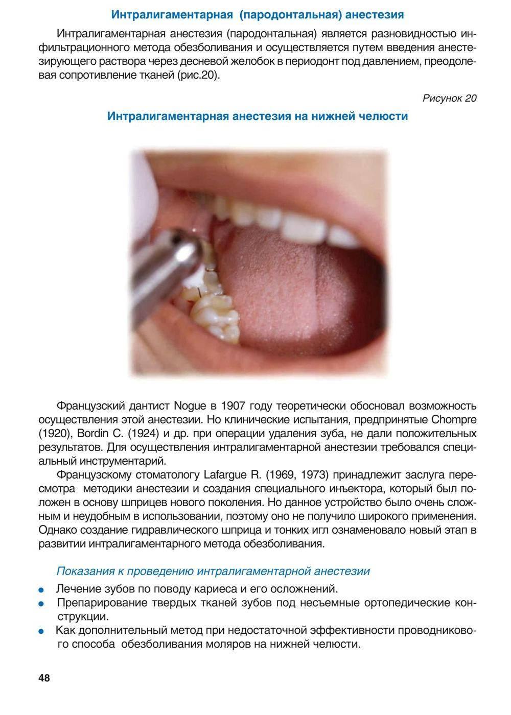 Через сколько отходит зубная анестезия