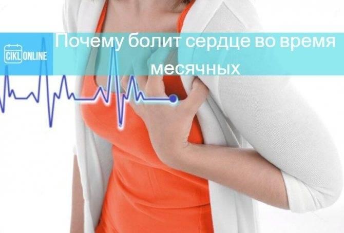 Болит (давит) сердце перед месячными – физиология или опасный симптом, что делать