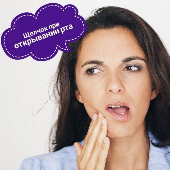 Челюсть щелкает и хрустит с одной стороны при открытии рта и жевании: почему болит сустав и что делать?