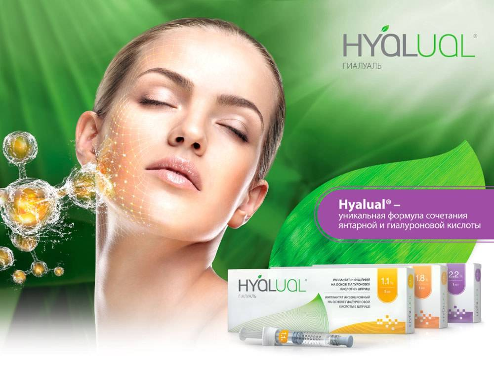 Биоревитализация лица гиалуроновой кислотой – борьба со старением и увяданием кожи