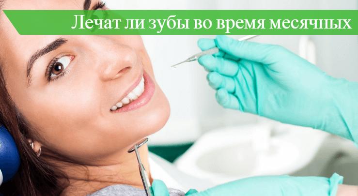 Можно удалять зуб во время месячных
