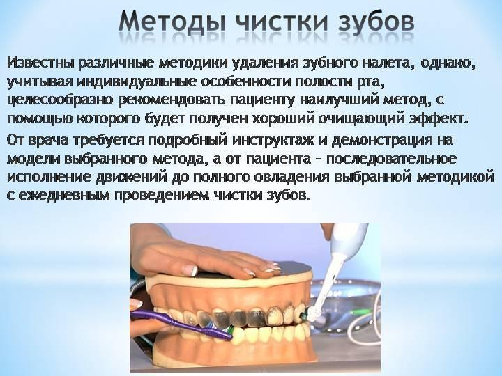 Гигиена полости рта. методы чистки зубов