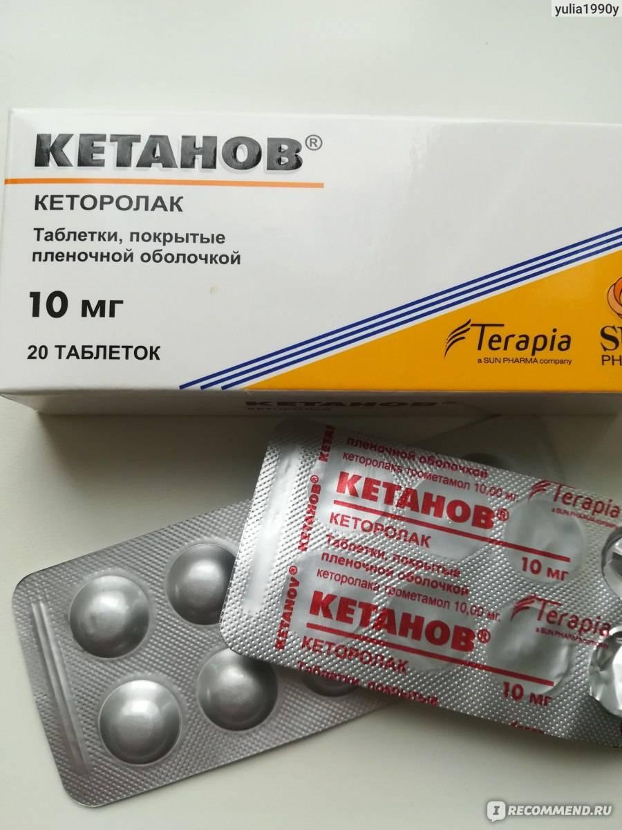 Список самых сильных обезболивающих препаратов