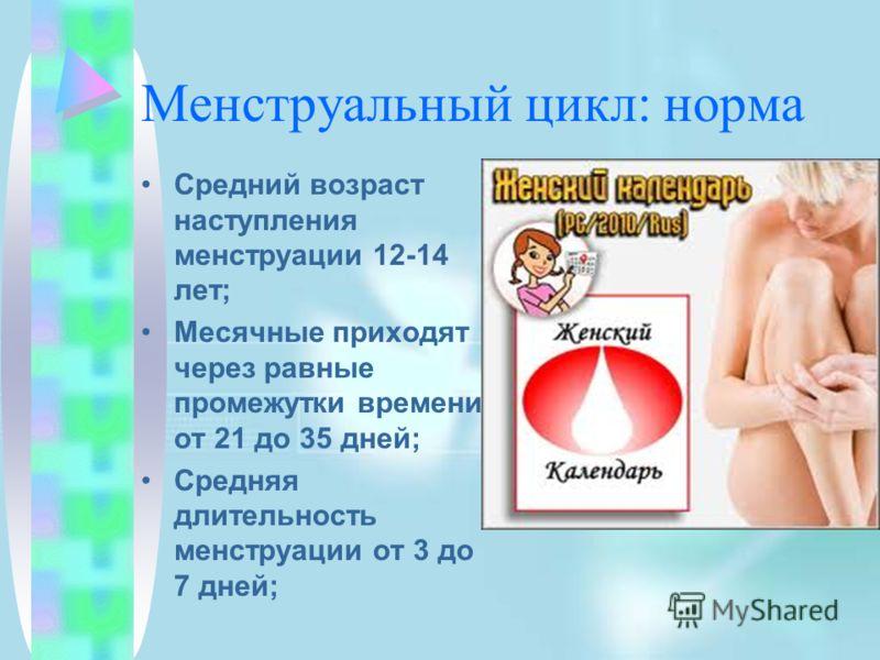 Сколько крови теряет женщина при месячных: норма кровопотери за сутки