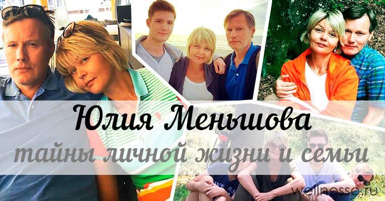 Юлия меньшова: карьера и семья