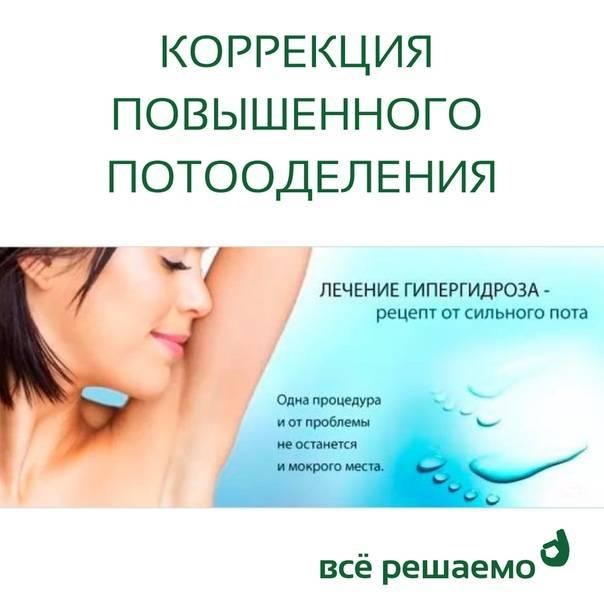 Лечение гипергидроза ионофорезом