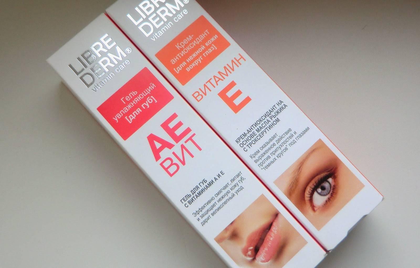 Витамин е для кожи вокруг глаз: полезные свойства и рецепты масок