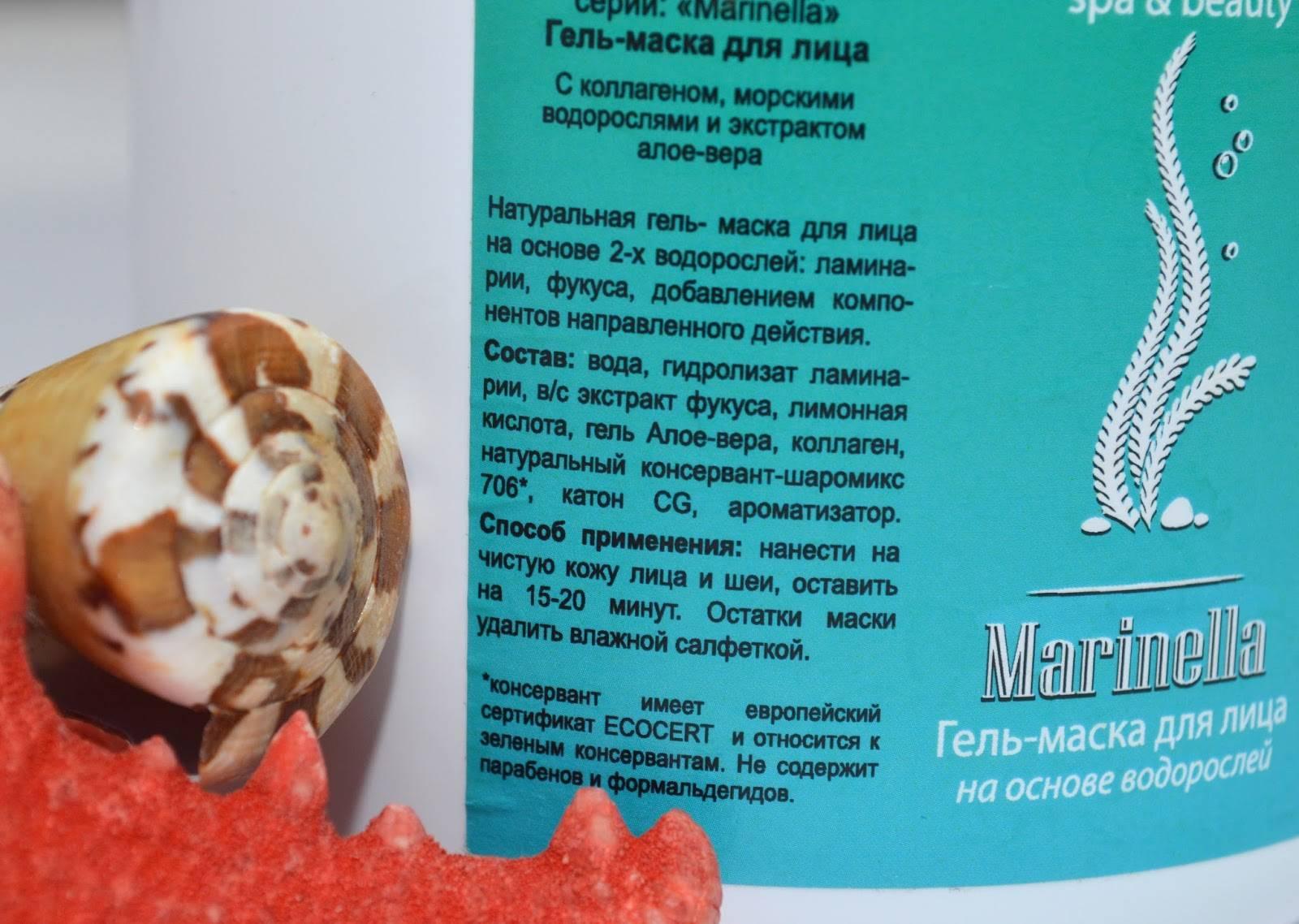 Омоложение лица с помощью масок из ламинарии в домашних условиях