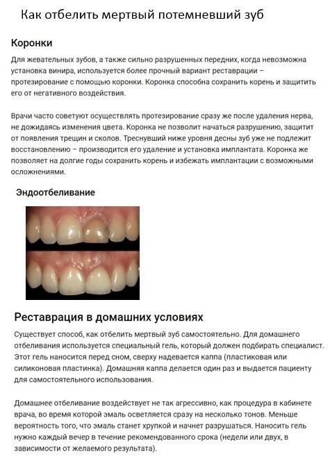 Что делать, если потемнел зуб без нерва со штифтом и пломбой?