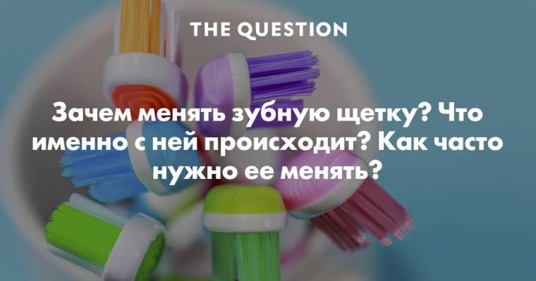 Как часто и когда нужно менять обычную зубную щётку и насадки на электрическую зубную щётку