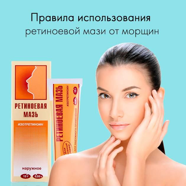 Ретиноевая мазь от морщин: инструкция по применению и советы косметолога
