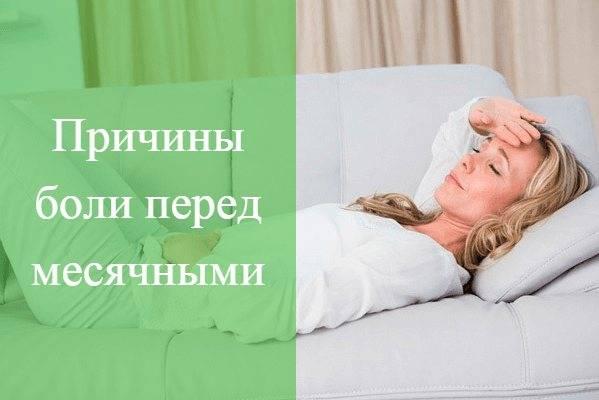 Почему возникает головная боль при месячных