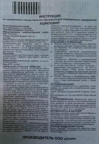 Применение «ацикловира» при стоматите у детей и взрослых: полная инструкция с дозировками мази и таблеток