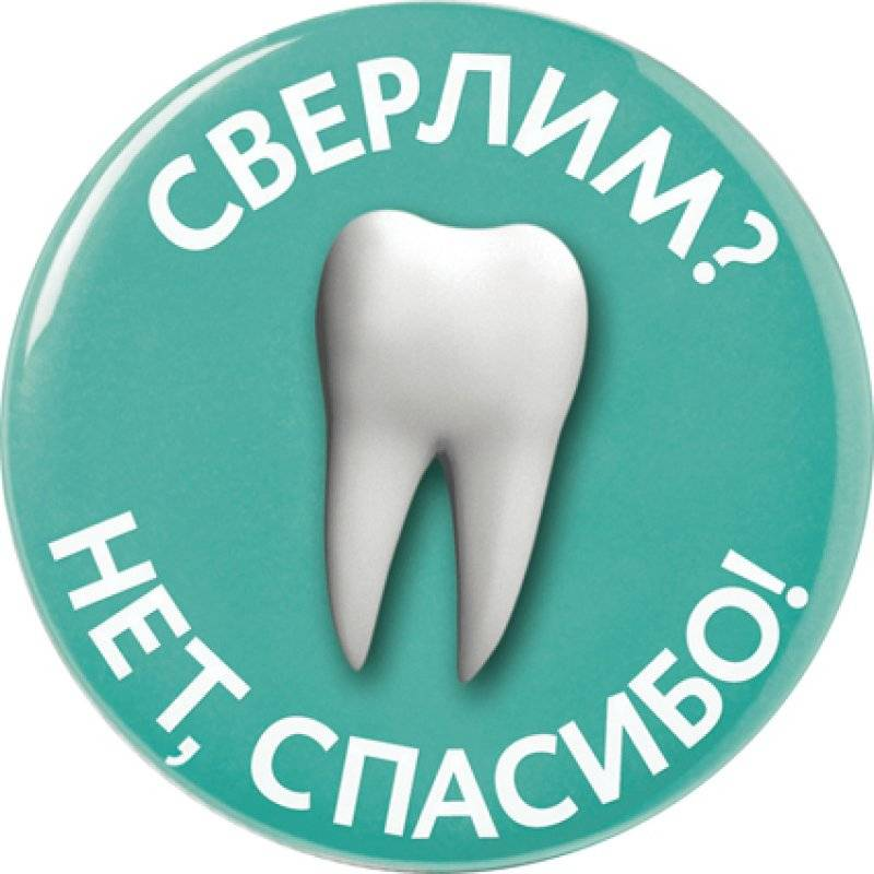 Технология icon: как лечить кариес зубов без бормашины?