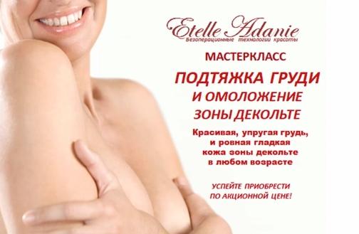 Способы подтяжки грудных желез без имплантов