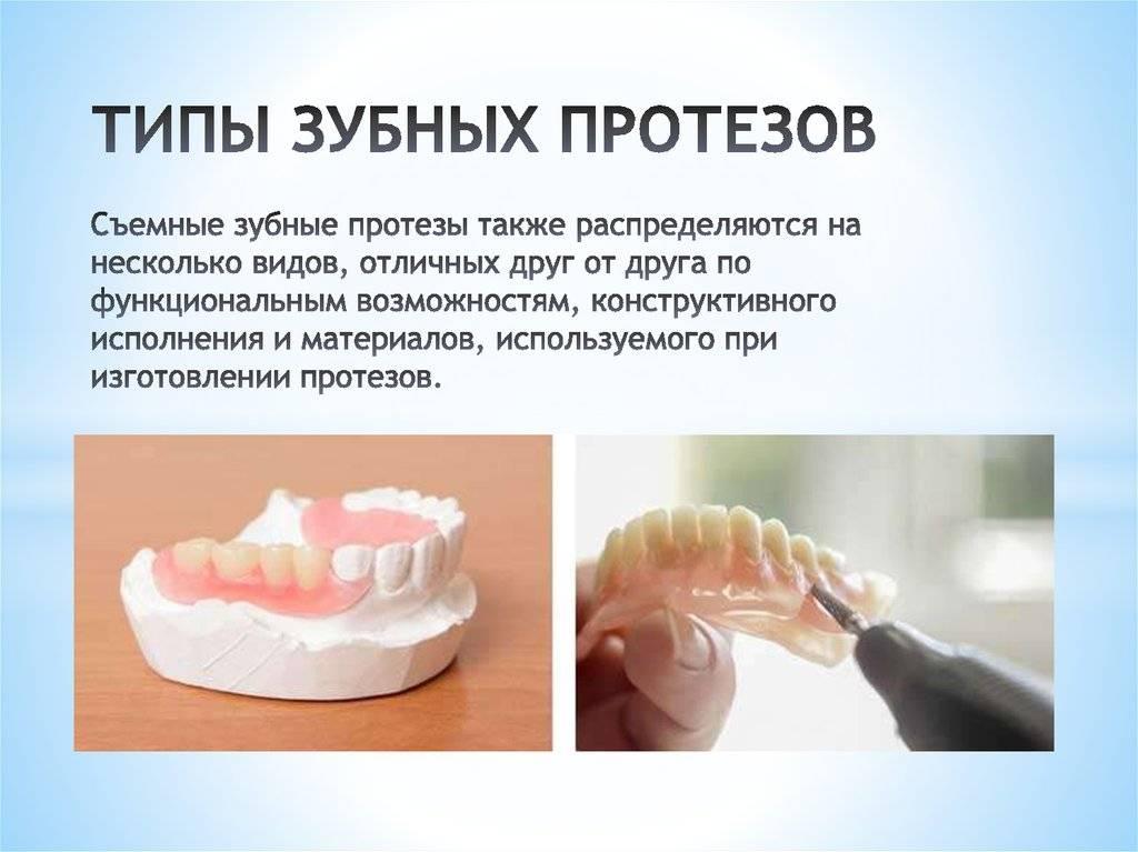 Клинические и лабораторные этапы изготовления мостовидных протезов