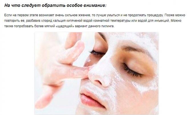 Отзывы на пилинг с хлористым кальцием и детским мылом