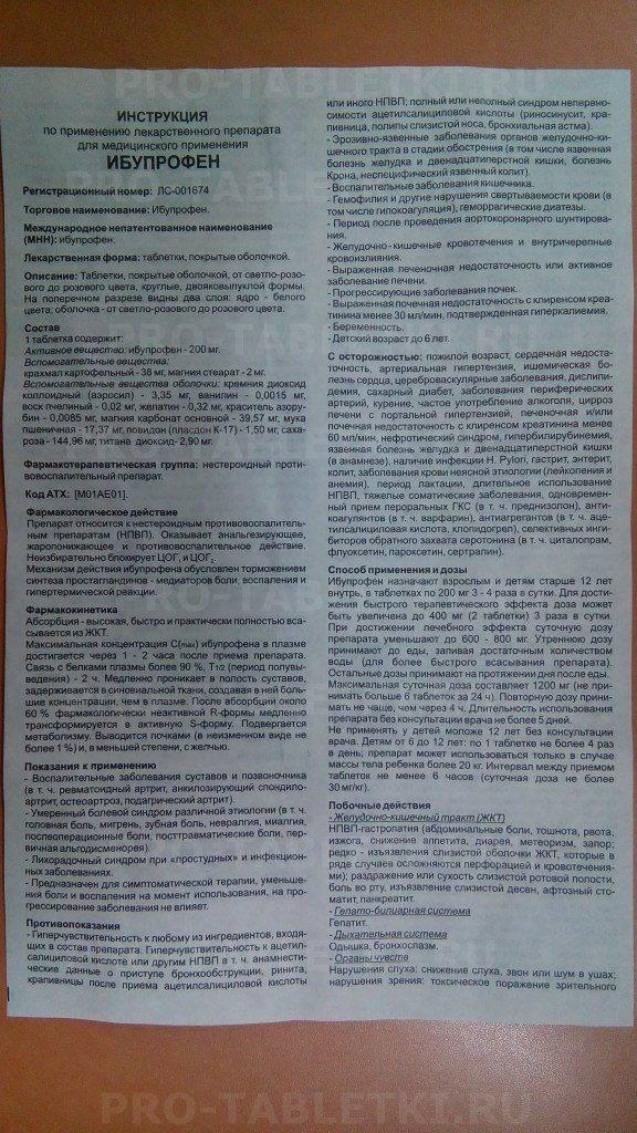 Ибупрофен инструкция по применению