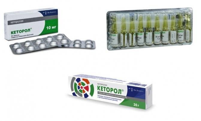 Что лучше выбрать кетонал или кеторол?