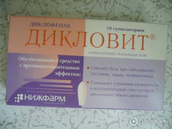 Свечи с ихтиолом при простатите и аденоме предстательной железы (лечение, отзывы и цены)