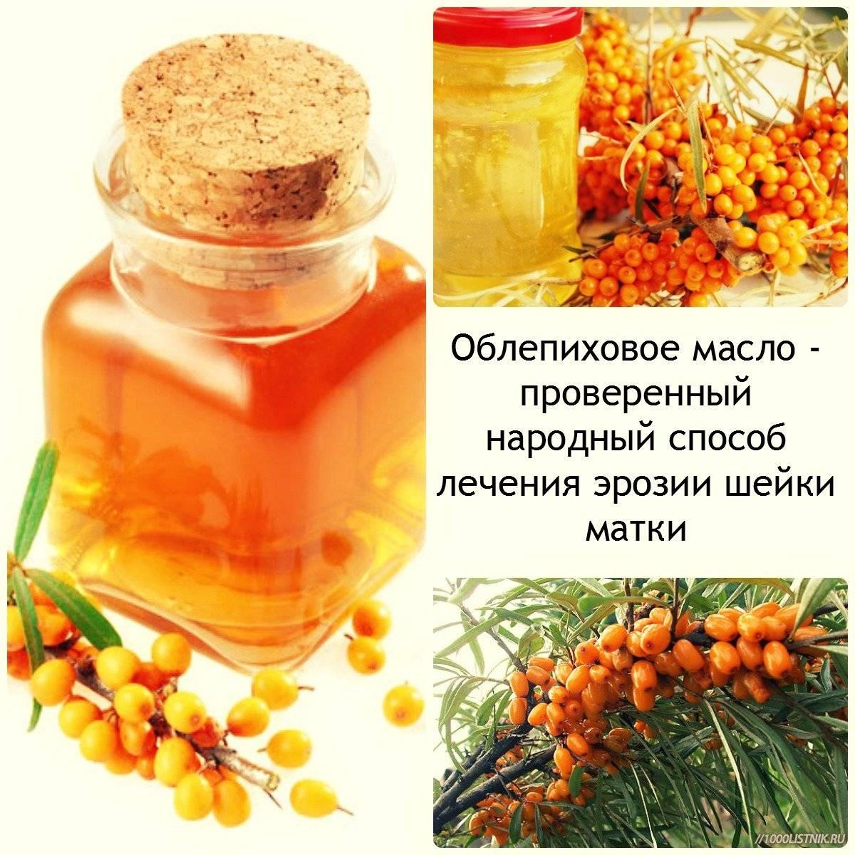 Облепиховое масло при эрозии шейки матки