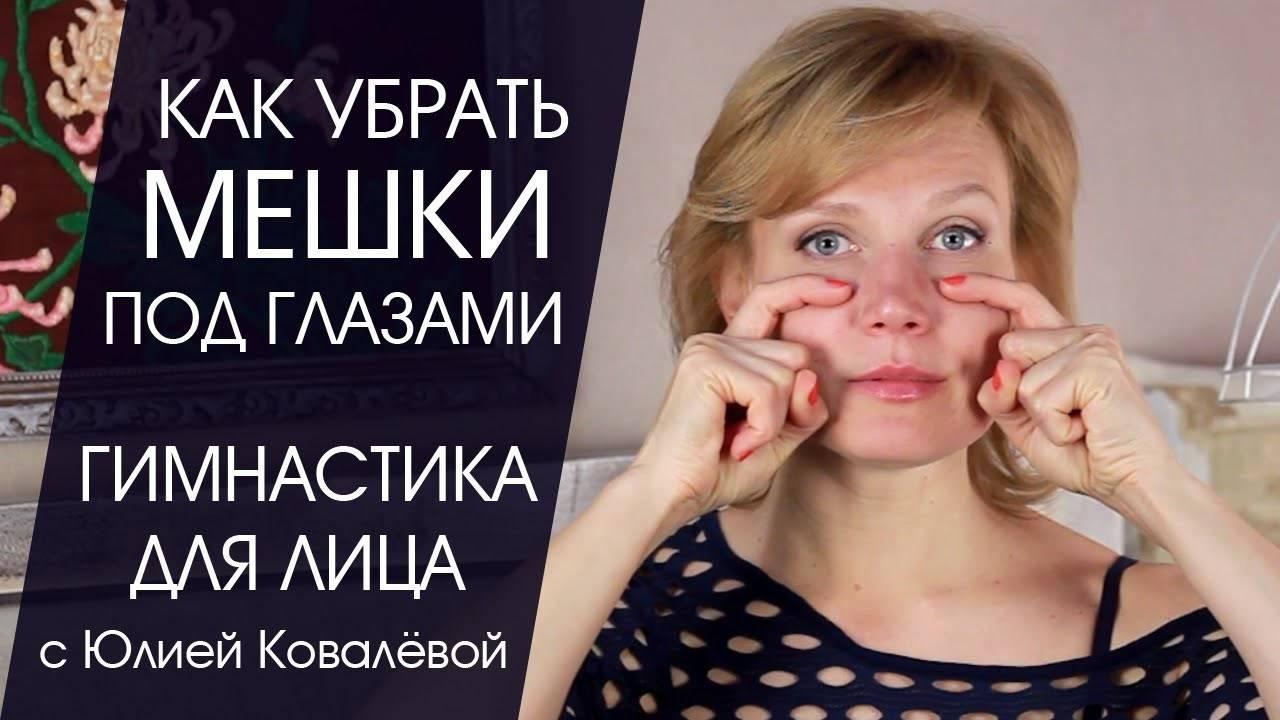 Как замаскировать синяки под глазами