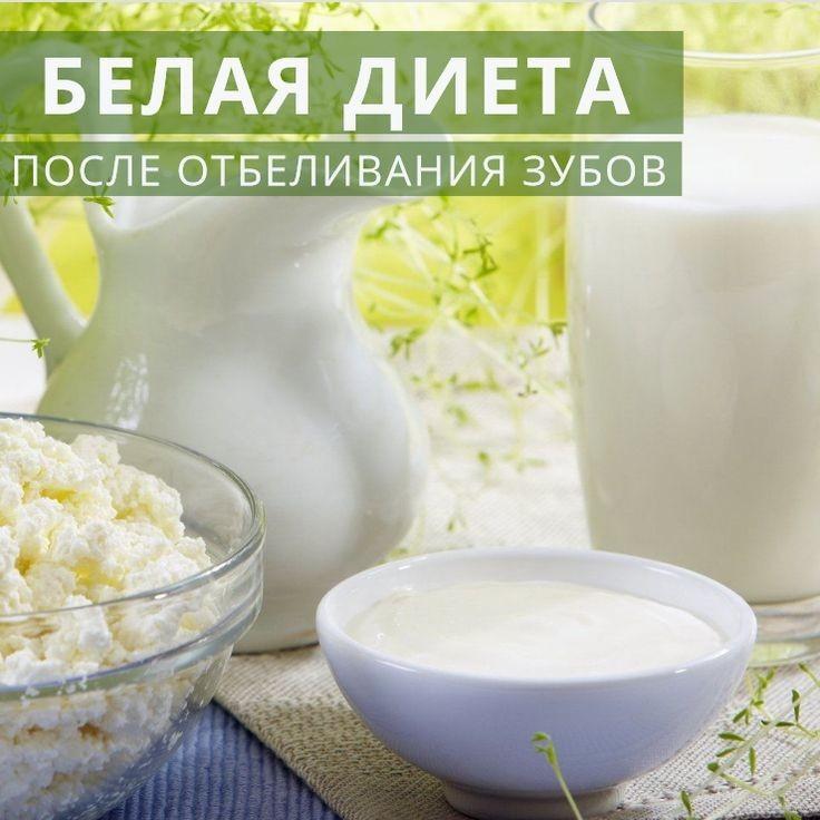 Белая диета после отбеливания зубов – меню, разрешенные и запрещенные продукты