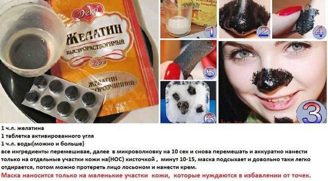 Маска из активированного угля и желатина: рецепт
