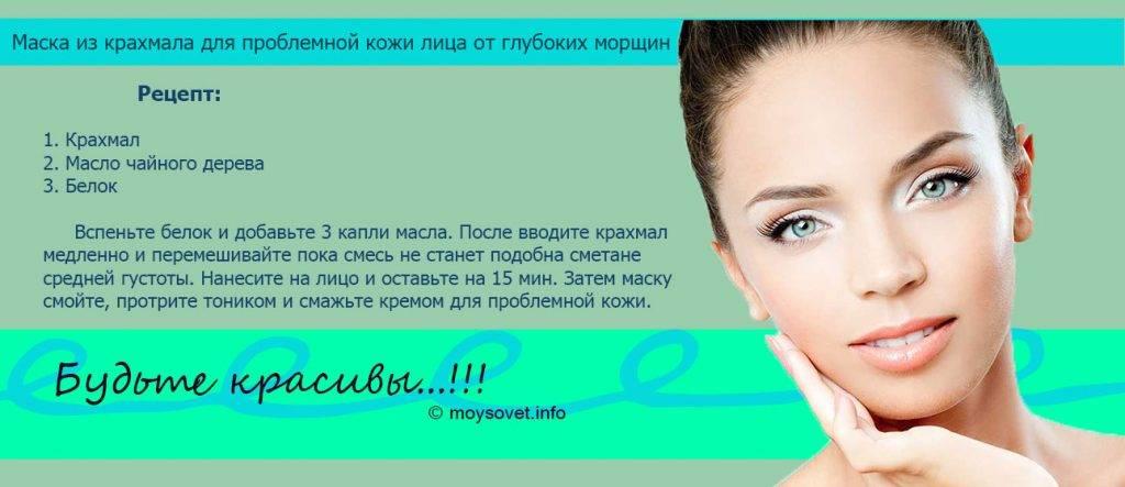 Маска с крахмалом для лица вместо ботокса для женщин: рецепт для избавления от морщин, результаты