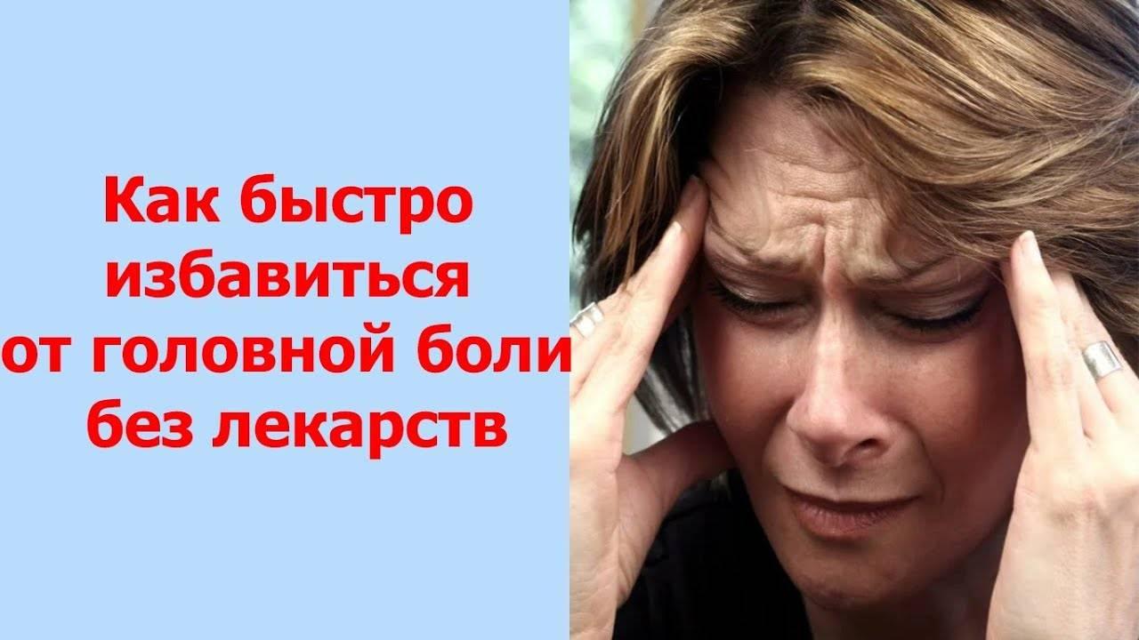 Причины головной боли. народные методы лечения