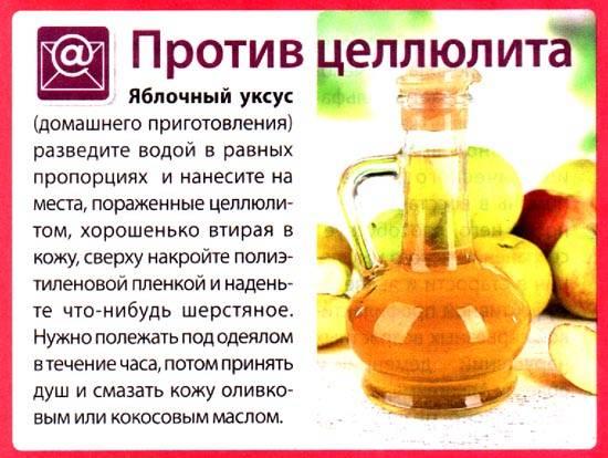 Яблочный уксус против целлюлита: рецепты (лосьоны, обёртывания, маски), пропорции, результаты