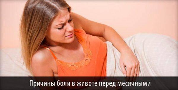 Почему за 7 дней до менструации появляются боли в животе