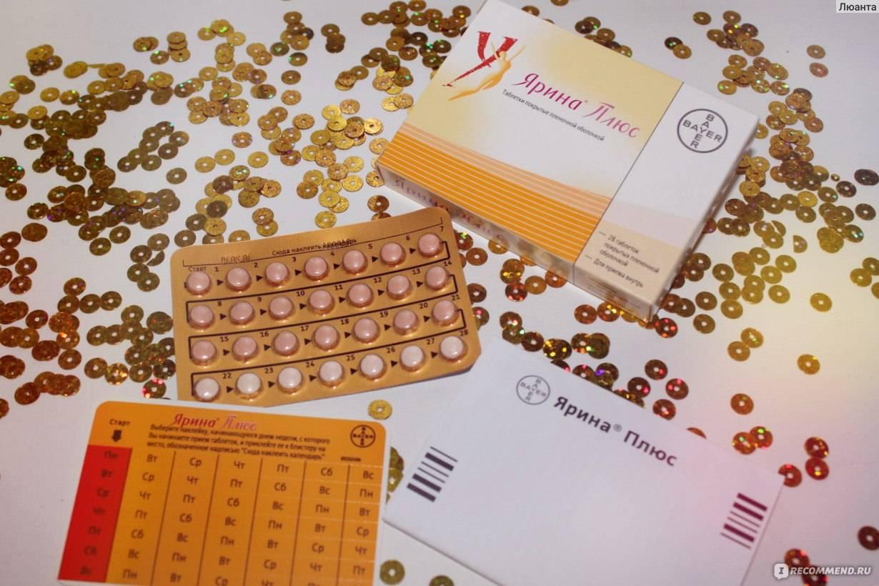 Ярина плюс – гормональные противозачаточные таблетки, предупреждающие беременность в 99%