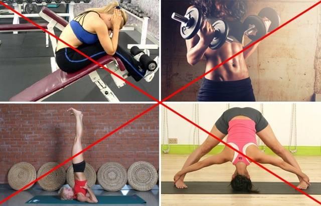 Фитнес в «женские дни»: можно ли заниматься спортом