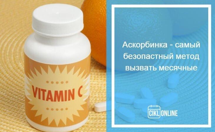 Способы вызвать месячные при задержке или раньше срока народными препаратами и лекарствами