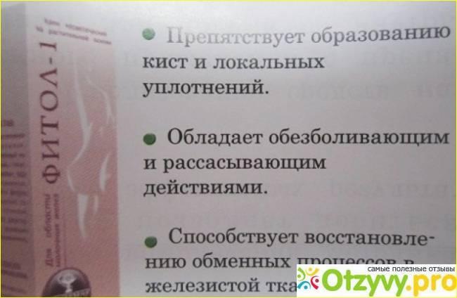 Киста молочной железы, лечение народными средствами