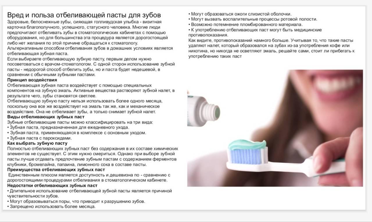 Зубная паста может принести вред здоровью?