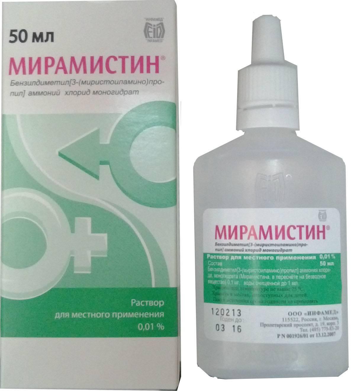 Мирамистин при беременности. инструкция по применению в горло 1-2-3 триместр